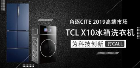 科技创新驱动 TCL冰箱洗衣机掌握话语权