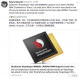 高通骁龙865首次曝光:支持LPDDR5内存,搭载骁龙X55基带芯片!