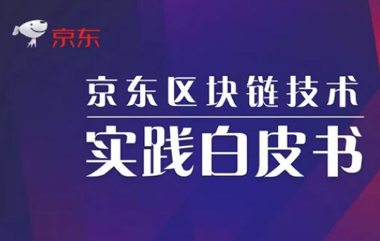 京东区块链的技术优势体系架构与未来规划