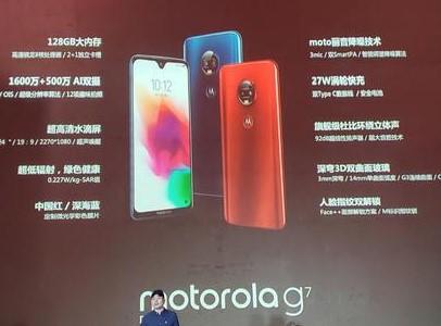 摩托罗拉g7 plus国行发布,努比亚红魔Mars电竞手机降价