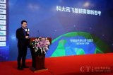 刘国光:分享一下科大讯飞在智能客服上的思考