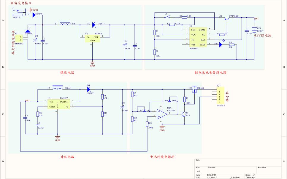太阳能移动电源设计的原理图PCB等资料免费下载