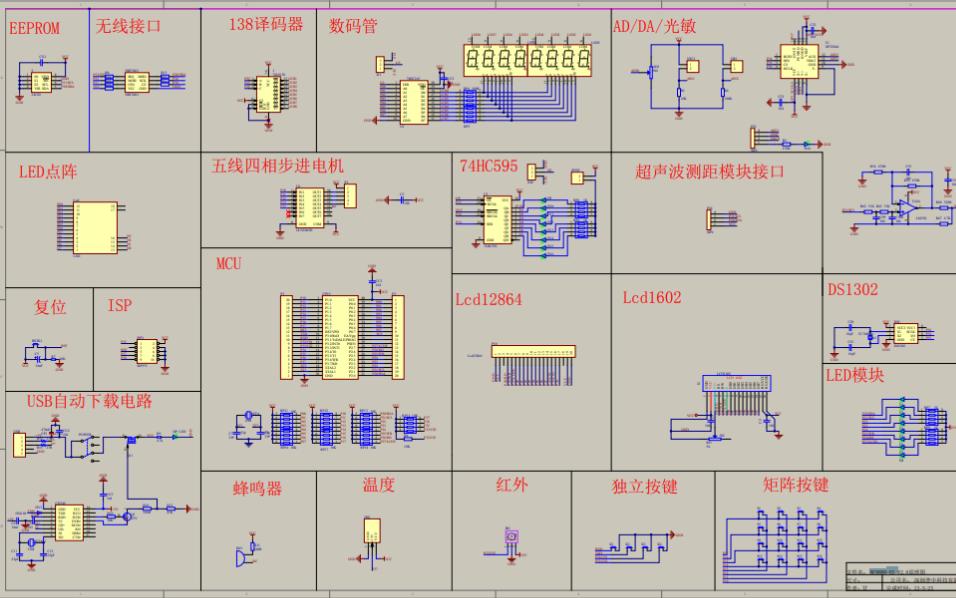 HC6800-ES V2.0开发板电路原理图免费下载