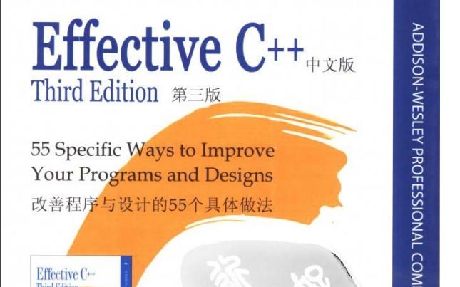 Effective C++中文第三版电子书免费下载
