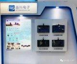 晶科电子Mini LED首次亮相第七届中国电子信...