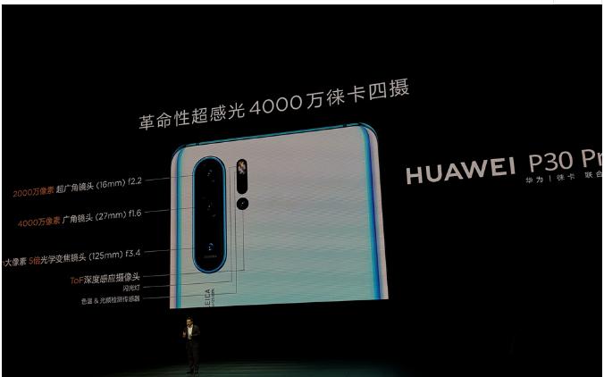 华为P30系列手机已在全国正式开售海外已供不应求