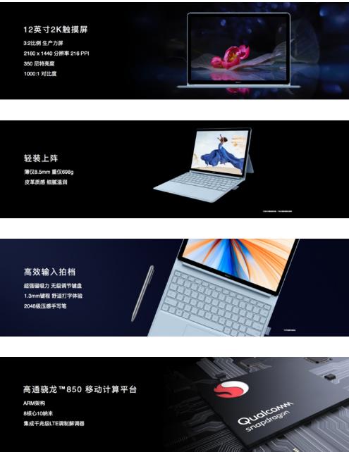 华为正式发布了旗下三款MateBook笔记本新品