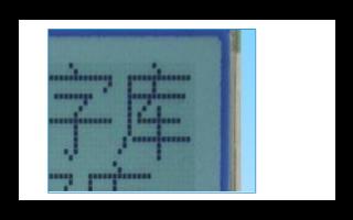 如何使你的单片机显示系统中加入中文显示的功能