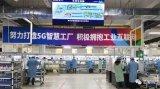 中国首条5G智能制造生产线在湖北武汉正式启动