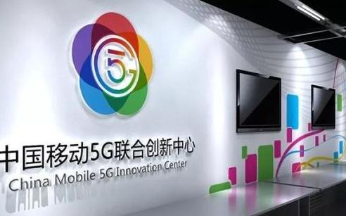 李跃: 4G改变生活, 5G改变社会