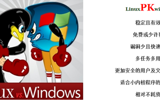 Linux相对于windows具有以下的优点