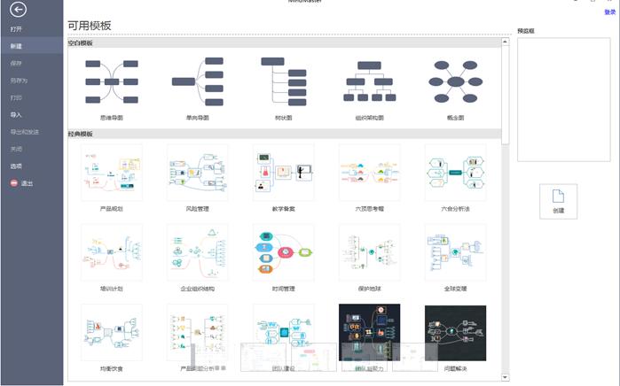 MindMaster多平台思维导图软件免费下载