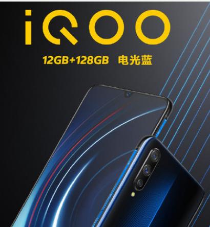 vivo iQOO手机配置12GB超大运存打开软件时秒启动无需重新加载