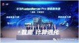 华为正式发布了 FusionServer Pro智能服务器