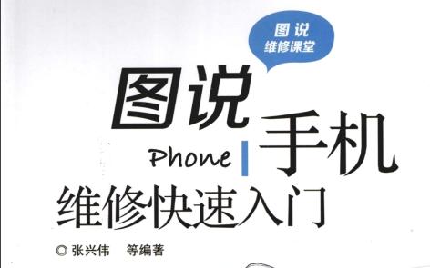图说手机维修快速入门PDF电子书免费下载