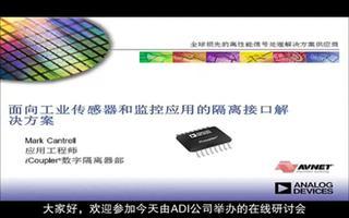 ADI在线研讨会:隔离接口的功耗要求及设计方案