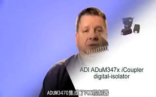 ADUM347x icoupler数字隔离器的性能特点介绍