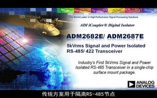 ADM2682E/ADM2687E隔离收发器系列的性能分析