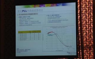 石家庄站-周伟:RF发射机的设计及发展趋势分析(3)