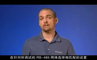 RS-485网络的调试步骤的介绍