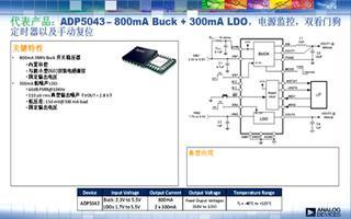 ADP504x/ADP503x高性能集成電源管理...