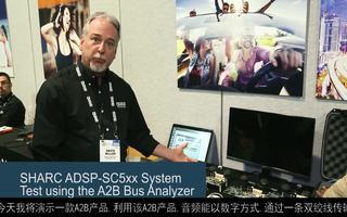 通过A2B总线分析仪工具进行配置和测试