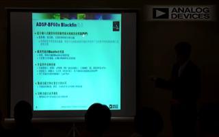 ADSP-BF60X系列处理器产品的介绍会