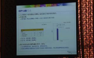 石家庄站-周伟:RF发射机的设计及发展趋势分析(2)