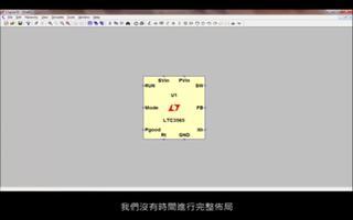 如何用LTspice电路图编辑器进行快速布局与设计