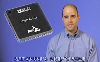 新型Blackfin BF592處理器的性能分析