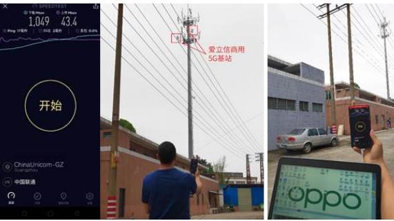 爱立信的5G设备与OPPO智能手机下行速率实现了国内首次突破1Gbit/s