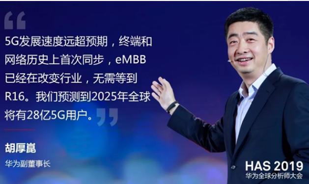 華為預計到2025年5G網絡將覆蓋全球58%的人口服務于28億用戶