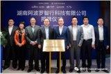 阿波罗智行科技正式揭牌,助力长沙打造中国第一座自动驾驶之城