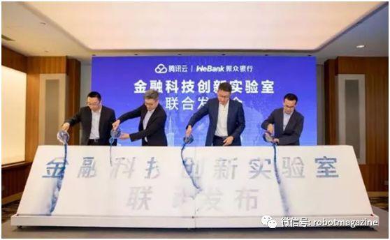 Tencent Cloud and Weizhong Bank Announce the Establishment