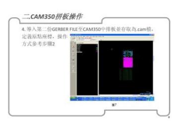 CAM350制作CAM资料的基本过程及方法
