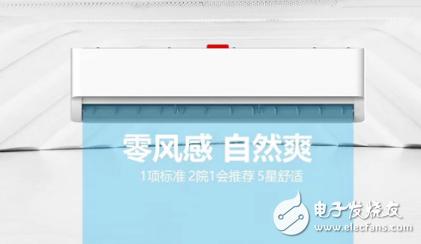 """扬子""""零风感""""空调是京东反向定制的第一款空调类产品"""