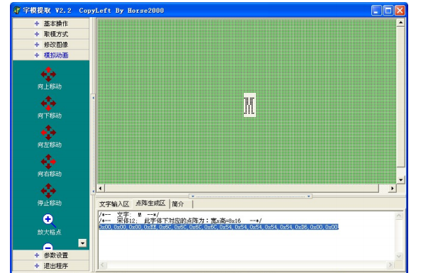单片机是如何显示字符及字模提取的资料说明