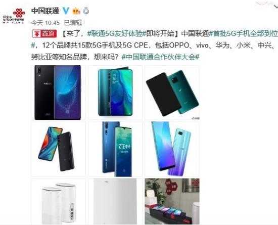 中国联通发布微博称首批5G手机全部到位有12个品牌共15款5G手机