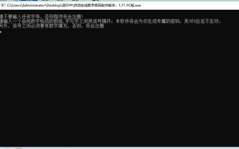 自动生成数字密码软件1.71 PC版应用程序免费下载