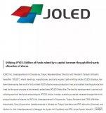 日本面板厂JOLED对外宣布将投资255亿日元建设OLED后段模组加工厂