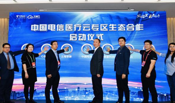 中国电信在重庆正式召开了5G添翼云启医疗