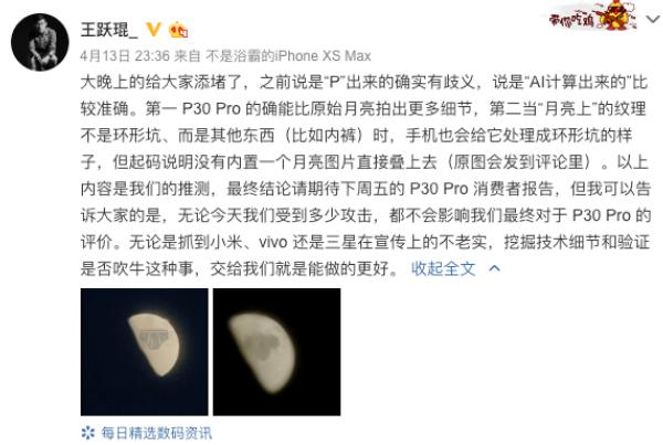 华为P30 Pro拍出来的月亮不是真实的月亮而是经过软件合成的