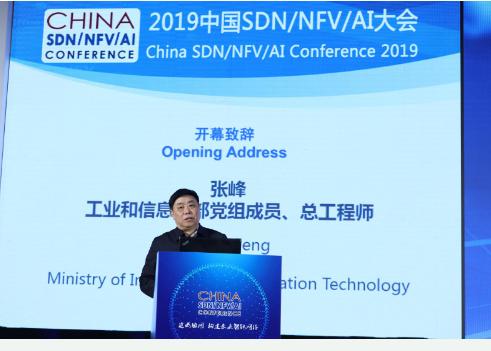 工信部张峰对未来ICT技术网络产业发展提出了三点建议