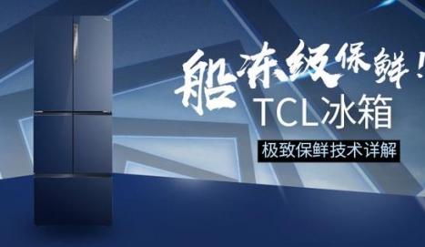 TCL冰箱以用户需求为创新动力 AI技术加持养鲜更给力