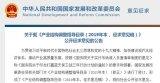 国家发展改革委会发布了最新的《产业结构调整指导目录(2019年本,征求意见稿)》