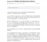高通和苹果在各自官网同时宣布,双方同意放弃全球范围内所有诉讼