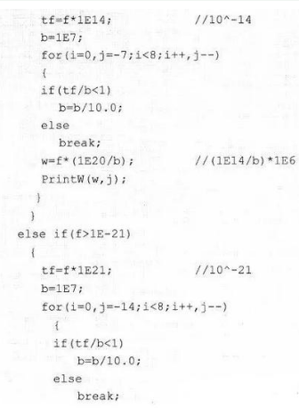 单片机浮点数的运算原理及表达方式