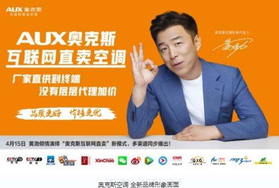 奥克斯确立全新品牌定位 借助黄渤扩大品牌影响力