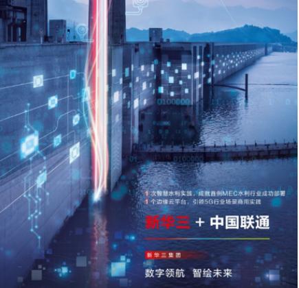 中国联通携手新华三等伙伴启动了5G边缘云计算技术...
