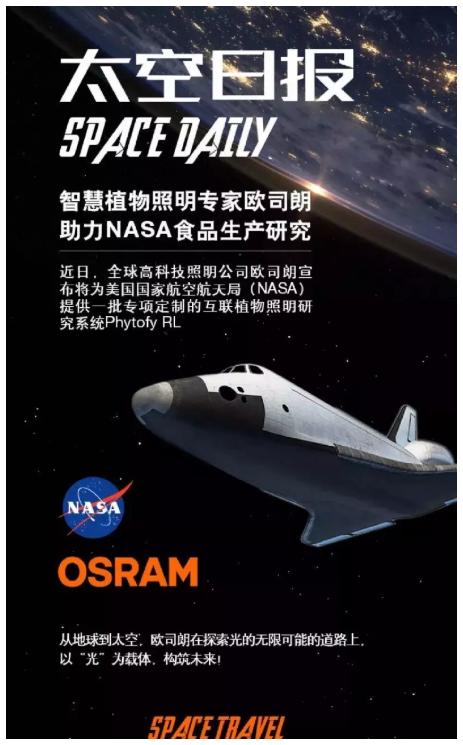 欧司朗的一小步,带来太空种植的飞跃